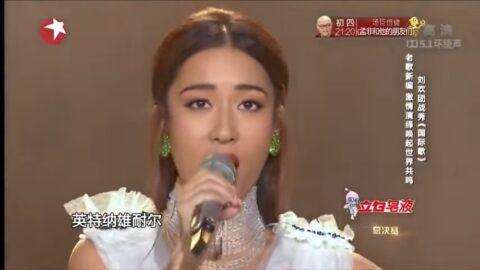 Ce n'est pas à The Voice que vous entendrez ça : l'internationale chantée par des Chinois !